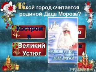 Кострома Великий Устюг Москва Ярославль акой город считается родиной Деда Мороза