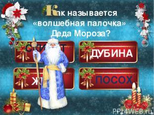 ДУБИНА ПОСОХ ЖЕЗЛ СКИПЕТР ак называется «волшебная палочка» Деда Мороза?