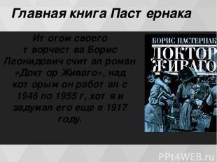 Главная книга Пастернака Итогом своего творчества Борис Леонидович считал роман