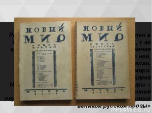 Роман был закончен в 1955 году и отправлен в журнал «Новый мир», но был отвергну