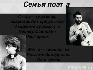 Семья поэта Отец— художник, академик Петербургской Академии художеств Леонид Оси