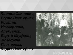 Леонид Осипович, Борис Пастернак, Розалия Исидоровна, Александр, Берта Кауфман,