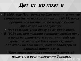 Детство поэта В 1900 году Пастернак не был принят в пятую гимназию (ныне московс