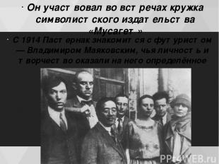 Он участвовал во встречах кружка символистского издательства «Мусагет» С 1914 Па