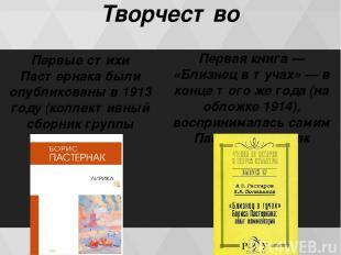 Творчество Первые стихи Пастернака были опубликованы в 1913 году (коллективный с