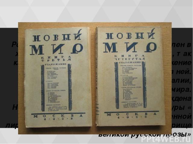 Роман был закончен в 1955 году и отправлен в журнал «Новый мир», но был отвергнут, так как в нем усмотрели искаженное изображение революции и места интеллигенции в ней. В 1957 году роман был напечатан в Италии, затем переведен на другие языки мира. …