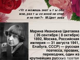 Мари на Ива новна Цвета ева ( 26 сентября ( 8 октября) 1892, Москва, Российская