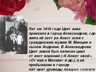 Летом 1916 года Цветаева приехала в город Александров, где жила её сестра Анаста