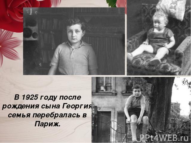 В 1925 году после рождения сына Георгия семья перебралась в Париж.