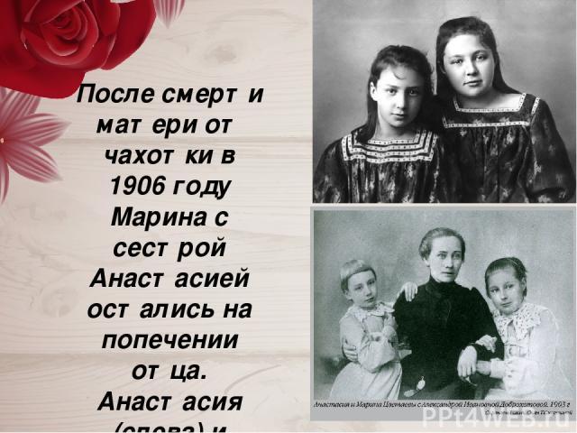 После смерти матери от чахотки в 1906 году Марина с сестрой Анастасией остались на попечении отца. Анастасия (слева) и Марина Цветаевы.