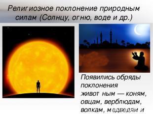 Религиозное поклонение природным силам (Солнцу, огню, воде и др.) Появились обря