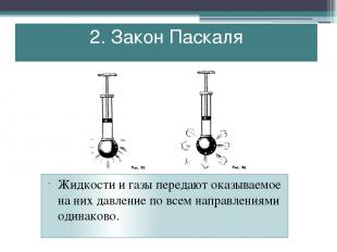 2. Закон Паскаля Жидкости и газы передают оказываемое на них давление по всем на