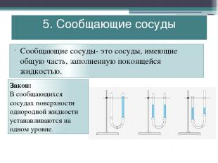 5. Сообщающие сосуды Сообщающие сосуды- это сосуды, имеющие общую часть, заполне