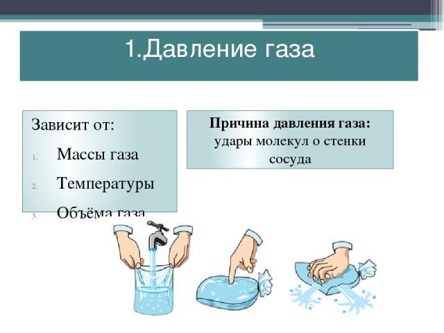 1.Давление газа Зависит от: Массы газа Температуры Объёма газа Причина давления газа: удары молекул о стенки сосуда