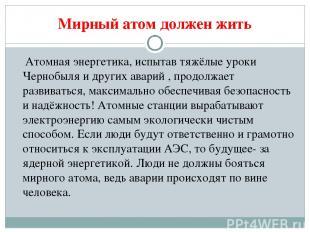 Мирный атом должен жить Атомная энергетика, испытав тяжёлые уроки Чернобыля и др