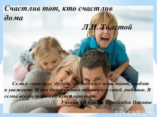 Счастлив тот, кто счастлив дома Л.Н. Толстой Семья –это круг друзей, где тебя вс
