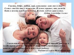 Счастье, добро, любовь, вера, понимание –вот это семья. Семья –это все что у мен