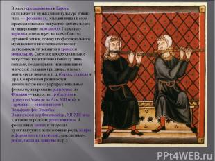 В эпоху средневековья в Европе складывается музыкальная культура нового типа — ф