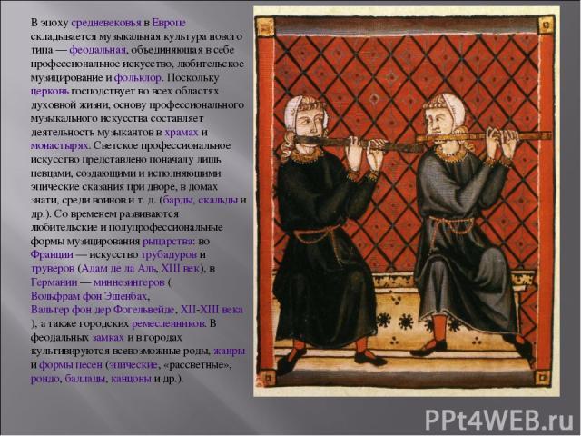 В эпоху средневековья в Европе складывается музыкальная культура нового типа — феодальная, объединяющая в себе профессиональное искусство, любительское музицирование и фольклор. Поскольку церковь господствует во всех областях духовной жизни, основу …
