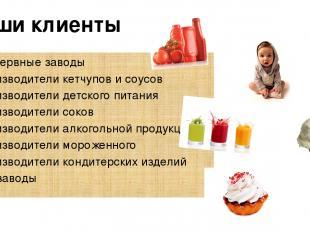 Наши клиенты Консервные заводы Производители кетчупов и соусов Производители дет