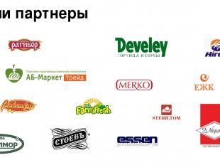 Наши партнеры