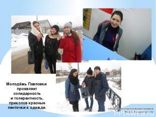Молодёжь Павловки проявляет солидарность и толерантность, приколов красные ленто