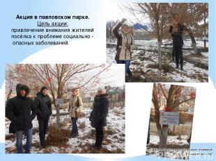 Акция в павловском парке. Цель акции: привлечение внимания жителей посёлка к про