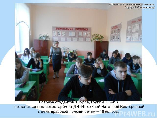Встреча студентов 1 курса, группы ТП-916 с ответственным секретарём КпДН Илюхиной Натальей Викторовной в день правовой помощи детям – 18 ноября.