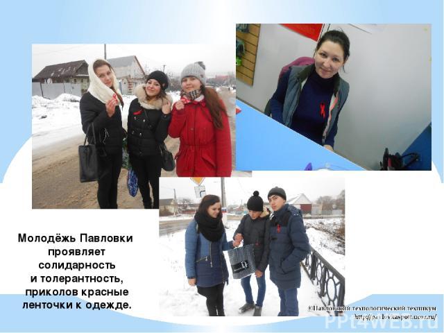 Молодёжь Павловки проявляет солидарность и толерантность, приколов красные ленточки к одежде.