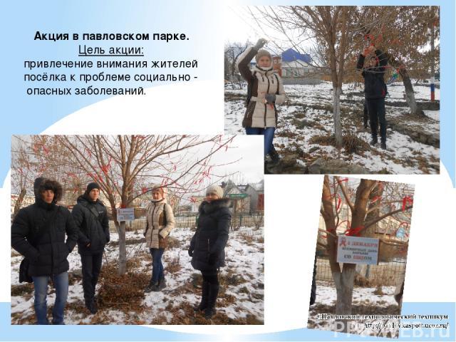 Акция в павловском парке. Цель акции: привлечение внимания жителей посёлка к проблеме социально - опасных заболеваний.