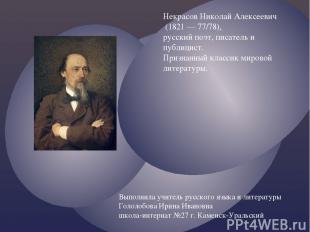 Некрасов Николай Алексеевич (1821 — 77/78), русский поэт, писатель и публицист.