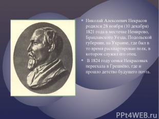 Николай Алексеевич Некрасов родился 28 ноября (10 декабря) 1821 года в местечке