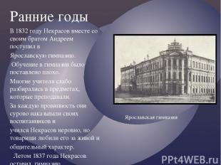 Ранние годы В 1832 году Некрасов вместе со своим братом Андреем поступил в Яросл