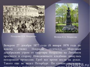 Могила Н.А. Некрасова Похороны Н.А. Некрасова Вечером 27 декабря 1877 года (8 ян