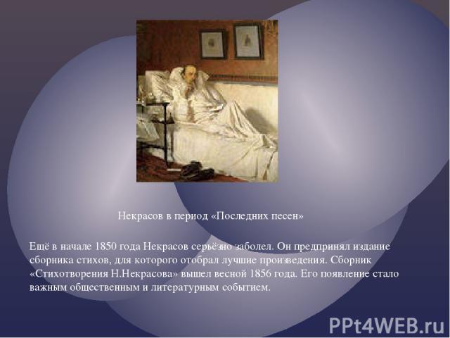 Ещё в начале 1850 года Некрасов серьёзно заболел. Он предпринял издание сборника стихов, для которого отобрал лучшие произведения. Сборник «Стихотворения Н.Некрасова» вышел весной 1856 года. Его появление стало важным общественным и литературным соб…