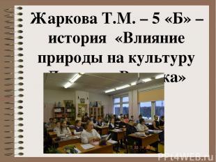 Жаркова Т.М. – 5 «Б» – история «Влияние природы на культуру Древнего Востока»