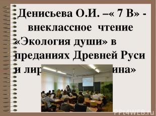 Денисьева О.И. –« 7 В» - внеклассное чтение «Экология души» в преданиях Древней
