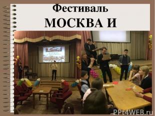 Фестиваль МОСКВА И МОСКВИЧИ
