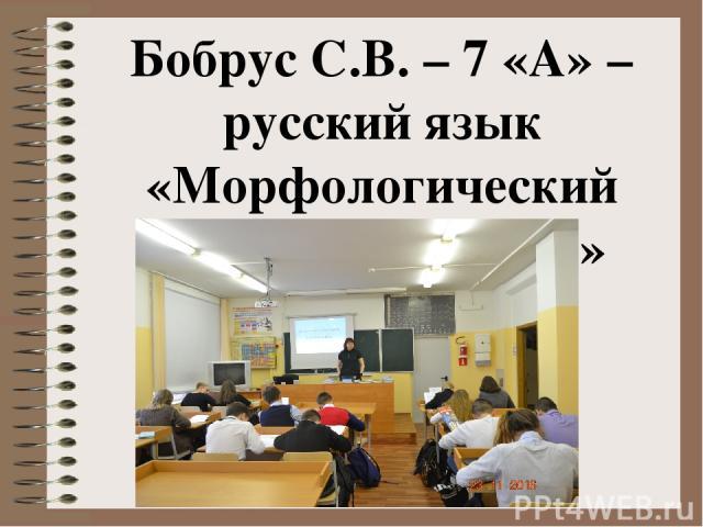 Бобрус С.В. – 7 «А» – русский язык «Морфологический разбор причастия»