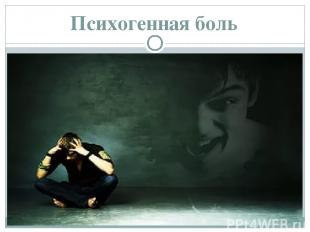 Психогенная боль