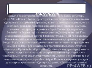 Классикалық кезең мәдениеті Ежелгі Грекия тарихының өзіндік межесі грек-парсы со