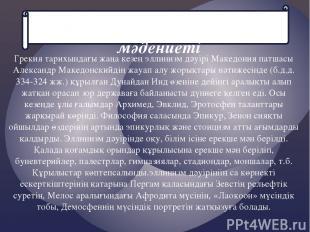 Эллинизм кезеңінің мәдениеті Грекия тарихындағы жаңа кезең эллинизм дәуірі Макед