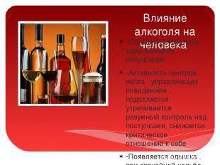 Влияние алкоголя на человека -Страдают структуры коры больших полушарий; -Активн