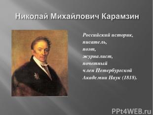 Российский историк, писатель, поэт, журналист, почетный член Петербургской Акаде