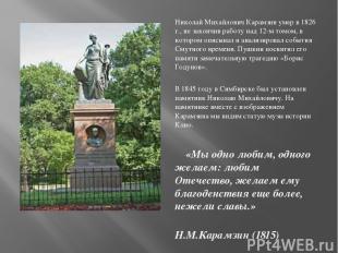 Николай Михайлович Карамзин умер в 1826 г., не закончив работу над 12-м томом, в