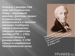 Родился 1 декабря 1766 года под Симбирском. Отец – отставной капитан. Детство пр
