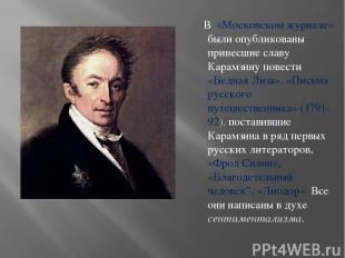 В «Московском журнале» были опубликованы принесшие славу Карамзину повести «Бедн