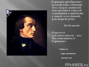 «Карамзин преобразовал русский язык, совлекши его с ходуль латинской конструкции