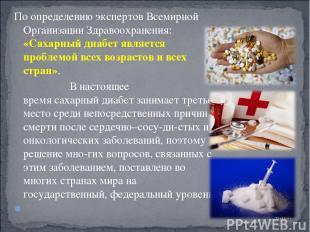 По определению экспертов Всемирной Организации Здравоохранения: «Сахарныйдиабет