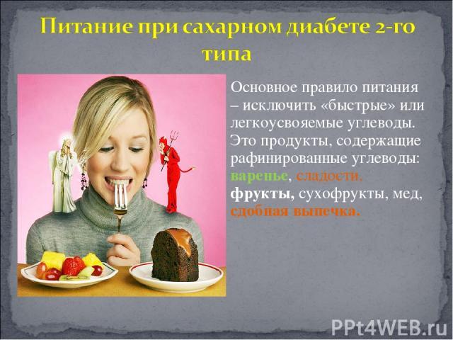 Основное правило питания – исключить «быстрые» или легкоусвояемые углеводы. Это продукты, содержащие рафинированные углеводы: варенье, сладости, фрукты, сухофрукты, мед, сдобная выпечка.